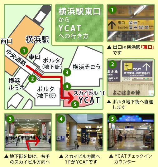横浜駅東口からYCATへの行き方
