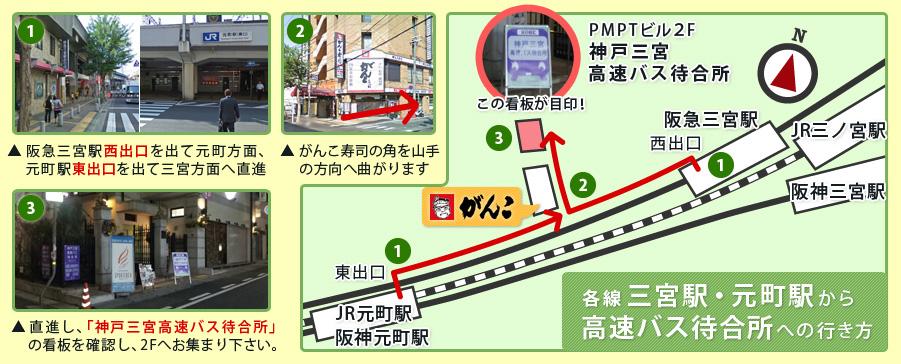 神戸三宮 バス乗り場 MAP
