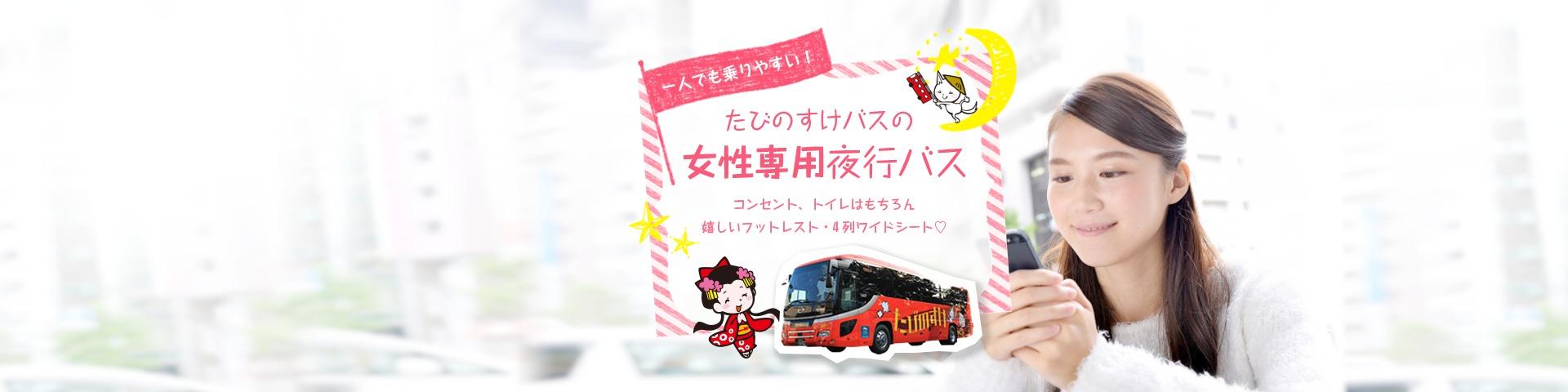 女性専用夜行バス