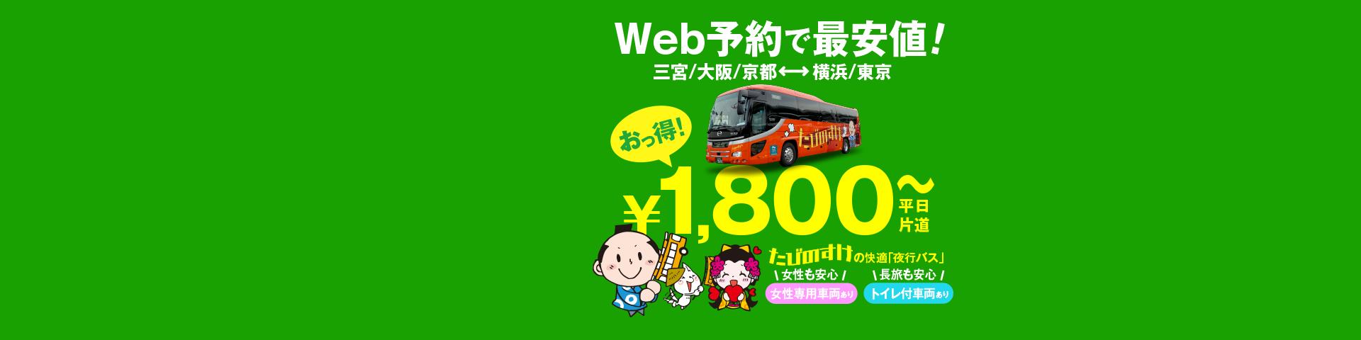 Web予約 1800円〜